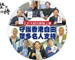 香港《大纪元时报》将于3月21日正式在各大报摊售卖,标志着《大纪元时报》把发行渠道从免费派发扩至上架发售,服务更广大的市民读者。