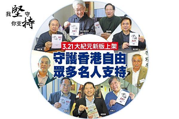 香港《大纪元时报》新版上架 众多名人支持