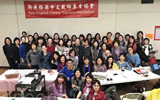 中文教师专协办春季研讨会