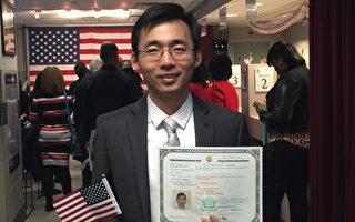 投票还是游欧洲? 纽约新公民谈入籍心愿