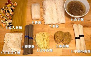 【美食天堂】九种世界上必吃的面条