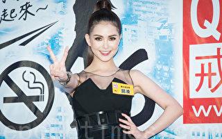 艺人昆凌3月22日在台北出席公益活动号召戒烟。(陈柏州/大纪元)
