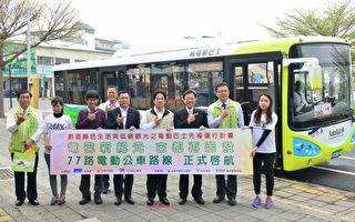 首辆电动公车上路  台南迈进低碳城市
