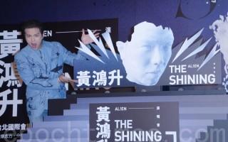 黄鸿升演唱会于2016年3月10日在台北举行记者会。(黄宗茂/大纪元)