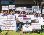 3月25日中午,硅谷華人團體超過百人在州議員羅達倫(Evan Low)的辦公室外舉行了近2小時的抗議活動,抗議「亞裔細分法案」。(馬有志/大紀元)