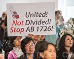 B1726提案人民主黨州眾議員邦塔面見硅谷華人的場面。(馬有志/大紀元)