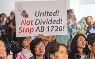 加州AB1726提案人面见华人 律师指其回避问题