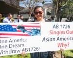 3月25日中午,硅谷華人團體超過百人在州議員羅達倫(Evan Low)的辦公室外舉行了近2小時的抗議活動。(馬有志/大紀元)