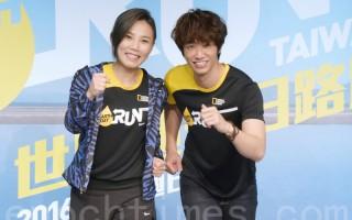2016世界地球日路跑起跑記者會於2016年3月29日在台北舉行。圖為藝人劉以豪(右)、李佳薇(左)出席。(黃宗茂/大紀元)