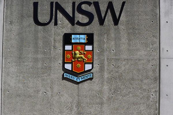 新南威爾士大學曝 管理層提議裁員數百人