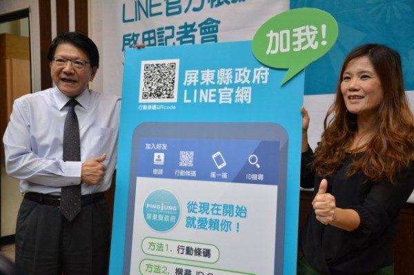 屏东县政府LINE官方账号启用