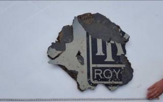 近日,在南非海灘有人發現一塊標有勞斯萊斯(Rolls Royce)字樣的發動機罩殘骸,疑似馬航MH370殘骸。(Juanda推特圖片)