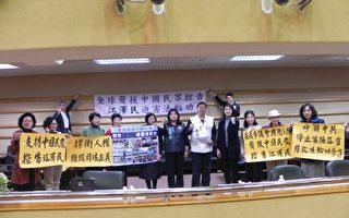 嘉义市议会通过提案 声援中国民众告江