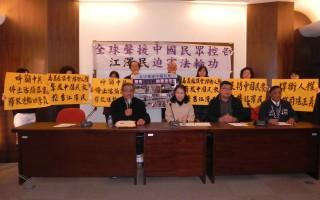 嘉義縣議會通過提案 聲援中國民眾告江