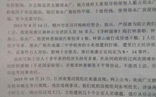 江西退休職工上訪十多年未果 反被誣告「尋釁滋事」