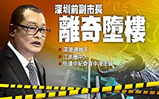 深圳前副市长离奇堕楼 震惊中港金融界