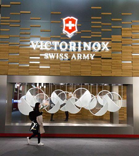 瑞士標誌性品牌維氏(Victorinox)給大家帶來了驚喜 (Mathias/大紀元)