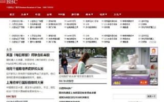 近日,大陸出現山寨BBC網站,該網站出現一些與台灣相關的敏感內容,並驚現被官方封禁的「巴拿馬文件」。圖為大陸山寨BBC網站頁面。(網絡圖片)