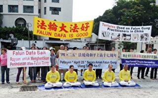馬國法輪功學員紀念「四二五」和平上訪17周年