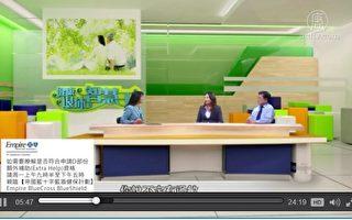 【健康1+1】(第2季46)老人問藥(新唐人截圖)