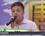 【健康1+1】(第2季45)新唐人社區健康講座---五官保健(新唐人截圖)
