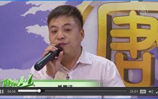【健康1+1】(第2季45)新唐人社区健康讲座---五官保健(新唐人截图)