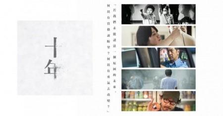 高天韵:港片《十年》获奖与中共封杀