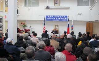 纪念蒋中正  纽约21侨团逾百侨胞集会