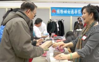 國際婦慈會義賣  紐約華裔社區民眾熱情支持