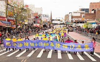 纽约千名法轮功学员  法拉盛集会游行反迫害