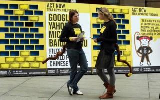 國際特赦成員2008年在悉尼舉行活動,要求中共停止互聯網審查。(GREG WOOD/AFP/Getty Images)