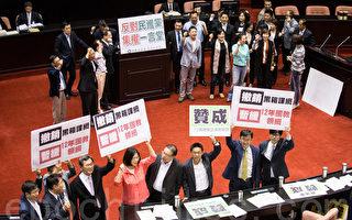 台立院决议 暂缓12年国教课纲