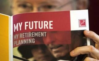 财商系列讲座   如何计划一个无忧的退休人生?