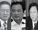 清算「610」反腐風暴襲向政法委(完整版)
