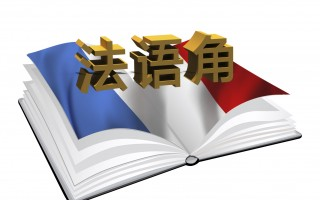 《法語角》系列法語學習板塊(大紀元合成)