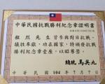 圖為中華民國總統為程烈將軍頒發的抗戰七十週年勝利紀念章及證書。(將軍子嗣程國強提供)