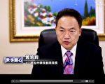 ACI南加州学院郭培钧院长在接受新唐人电视《世事关心》节目的采访。(NTDTV)