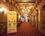 神韻風靡鳳凰城,4月1日在歐菲姆劇院的第二場演出再次爆滿。圖為歐菲姆劇院內一景。(馬亮/大紀元)
