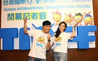 台國際兒童影展揭幕 季芹王仁甫鼓勵闔家觀映