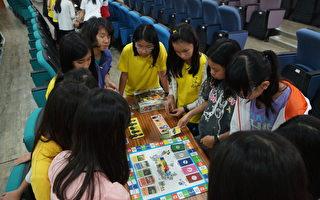 河堤国小赠童节礼 体验品格理财桌游