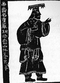 漢代畫像磚上的帝舜。(公有領域)