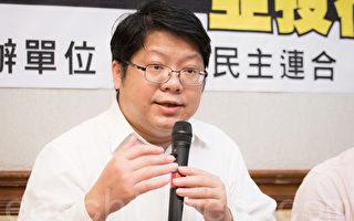 赖中强提醒,加入亚投行不仅可能会矮化台湾主权,还会间接协助中共扩张政经影响力,且中共的人权低落行径,更可能会恶化国际劳动与环境生态标准。(陈柏州/大纪元)