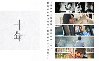 奪下香港金像獎最佳影片的電影《十年》由五位導演拍攝的短片組成。(佳映娛樂提供)