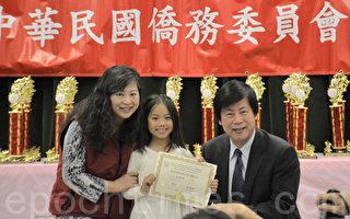 北加州中校聯合會為中文學術比賽頒獎