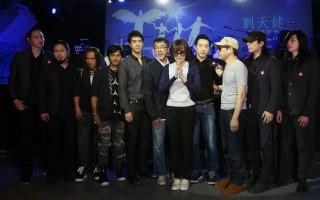資深音樂人劉天健3月12日因心臟病過世,親友4日為他舉辦追思音樂會,歌手好友庾澄慶(右5)、王力宏(左5)等人都出席獻唱緬懷 。 (中央社)