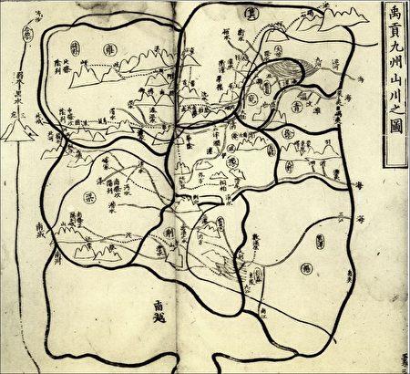 〈禹貢〉之九州山川圖。(公有領域)