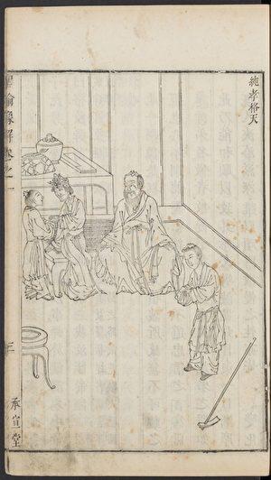 帝舜「純孝格天」,〈聖諭像解〉插圖。(公有領域)