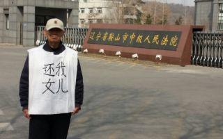 八旬老父到遼寧鞍山市中級法院為女兒喊冤