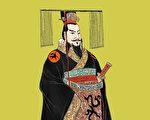 秦始皇嬴政畫像。(新唐人《笑談風雲》提供)