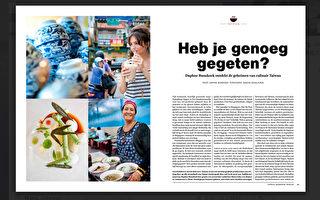 身在台湾好幸福 荷兰国家地理杂志赞台湾美食